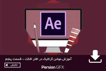 آموزش موشن گرافیک در افتر افکت به زبان فارسی - قسمت پنجم