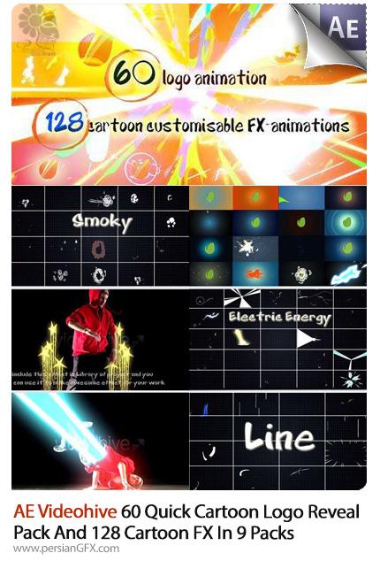 دانلود مجموعه افکت های انفجار کارتونی برای نمایش لوگو در موشن گرافیک به همراه آموزش ویدئویی از ویدئوهایو - Videohive 60 Cartoon Logo Reveal &128 Cartoon FX