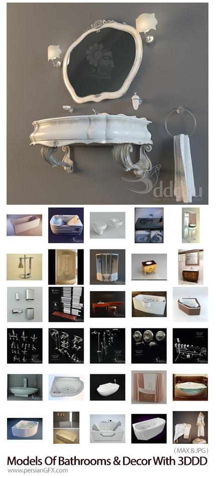 دانلود مجموعه مدل های آماده سه بعدی وسایل حمام و دستشویی و توالت برای تریدی مکس و ویری - Profi Models Of Bathrooms And Decor With 3DDD