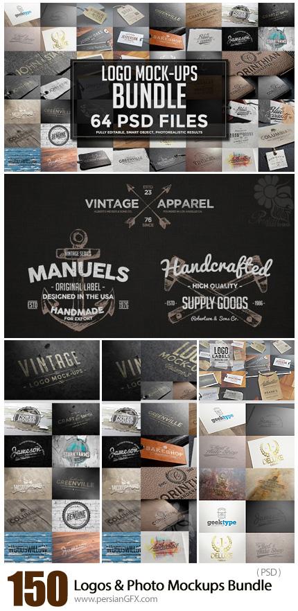 دانلود بیش از 150 موکاپ لایه باز آرم و لوگو و لوگوهای چاپ یا هک شده مختلف - 150+ Vintage Logos And Photo Mockups Bundle