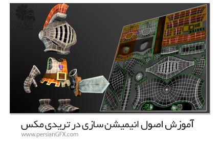 دانلود آموزش اصول انیمیشن سازی در تریدی مکس - Pluralsight 3ds Max Animation Fundamentals