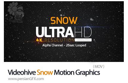 دانلود افکت ویدئویی آماده ریزش برف از ویدئوهایو - Videohive Snow Motion Graphics