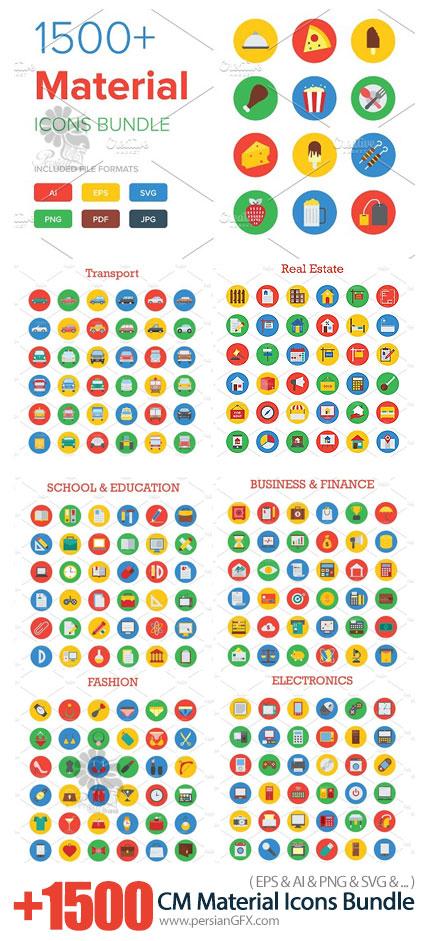 دانلود بیش از 1500 تصویر وکتور آیکون دایره ای رنگی تجاری، آموزشی، فشن، غذا، پزشکی و ... - CM 1500+ Material Icons Bundle