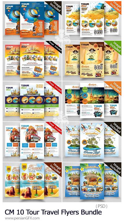 دانلود 10 پوستر لایه باز سفر، گردشگری و توریسم - CM 10 Tour Travel Flyers Bundle