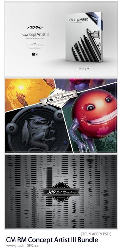 دانلود مجموعه براش فتوشاپ نقاشی دیجیتال، روتوش و ساخت تکسچر به همراه آموزش ویدئویی - CM RM Concept Artist III Bundle