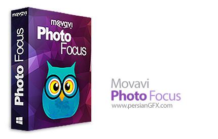 دانلود نرم افزار بلور یا محو کردن قسمتی از عکس - Movavi Photo Focus v1.1