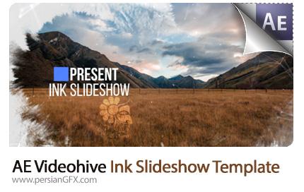 دانلود پروژه آماده افترافکت اسلاید شو تصاویر با افکت پاشیدن جوهر به همراه آموزش ویدئویی از ویدئوهایو - Videohive Ink Slideshow After Effects Template