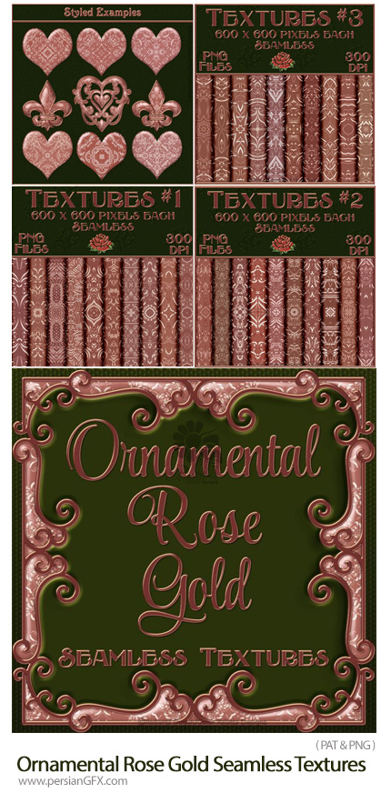 دانلود مجموعه پترن تزئینی سه بعدی با رنگ رزگلد - Ornamental Rose Gold Seamless Textures