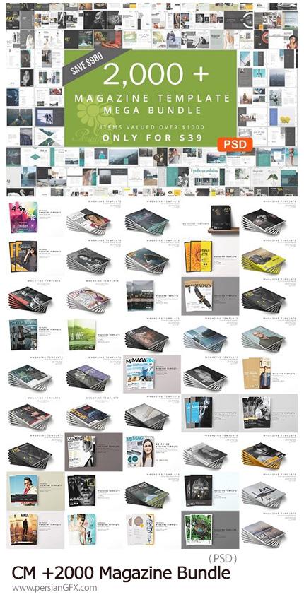 دانلود بیش از 2000 قالب لایه باز مجله های تبلیغاتی متنوع - CM 2000 Magazine Bundle