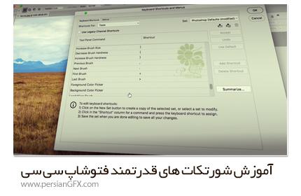 دانلود آموزش شورتکات های قدرتمند فتوشاپ سی سی - Pluralsight Photoshop CC Power Shortcuts