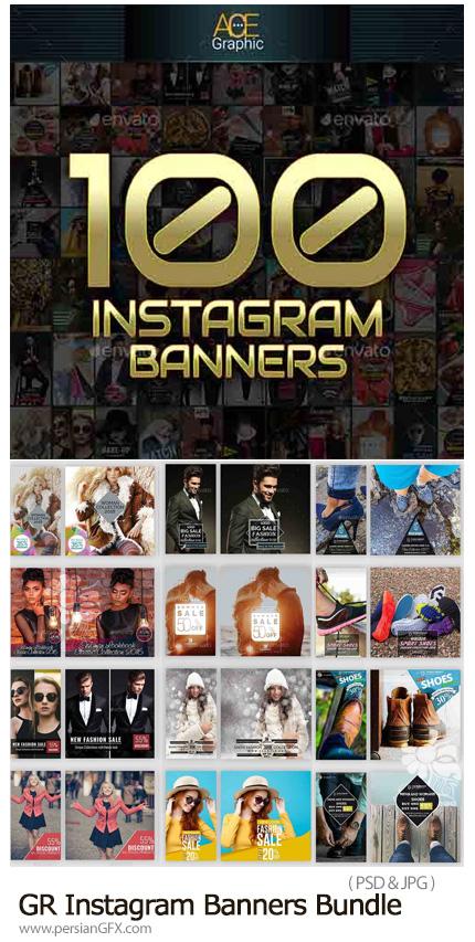 دانلود 100 قالب لایه باز بنرهای تبلیغاتی اینستاگرام از گرافیک ریور - GraphicRiver Instagram Banners Bundle