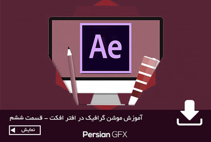 آموزش موشن گرافیک در افتر افکت به زبان فارسی - قسمت ششم