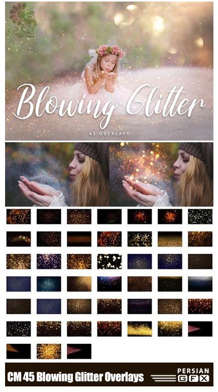 دانلود 45 تصویر کلیپ آرت افکت ذرات نورانی و درخشان - CreativeMarket 45 Blowing Glitter Overlays