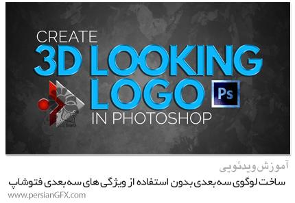 دانلود آموزش ساخت لوگوی سه بعدی حرفه ای در فتوشاپ بدون استفاده از ویژگی های سه بعدی نرم افزار فتوشاپ - Skillshare How To Create 3D Logo In Photoshop Without Using 3D Feature