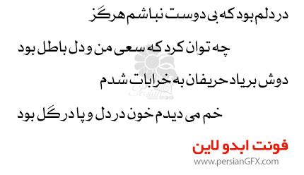 دانلود فونت فارسی، عربی، اردو و کردی ابدو لاین - Abdo Line Font