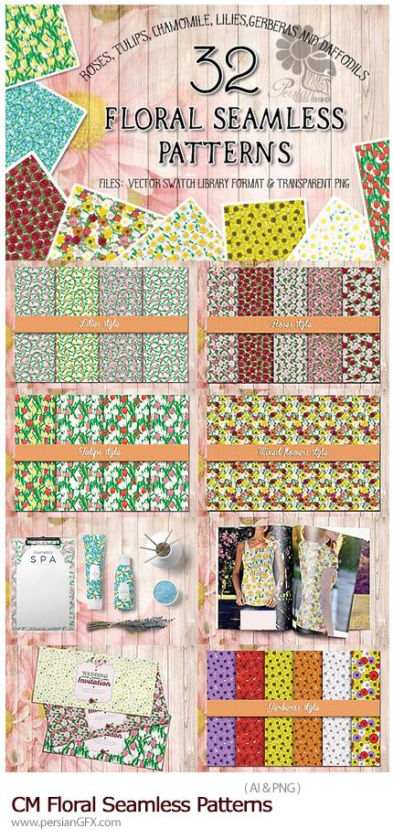 دانلود 32 پترن گلدار تزئینی متنوع - CM Floral Seamless Patterns