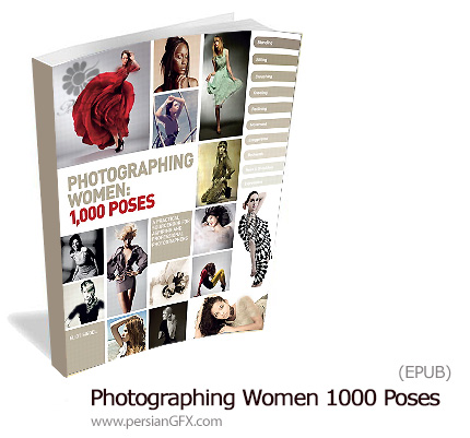 دانلود کتاب الکترونیکی 1000 نمونه ژست عکاسی حرفه ای برای خانم ها - Photographing Women: 1000 Poses