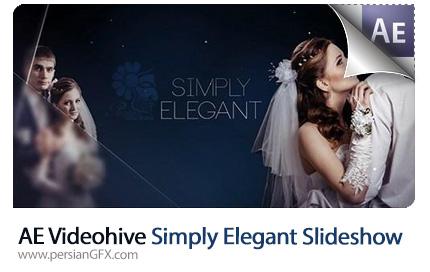 دانلود پروژه آماده افترافکت اسلاید شو تصویر و ویدئوی عروسی از ویدئوهایو - Videohive Simply Elegant Slideshow After Effects Template