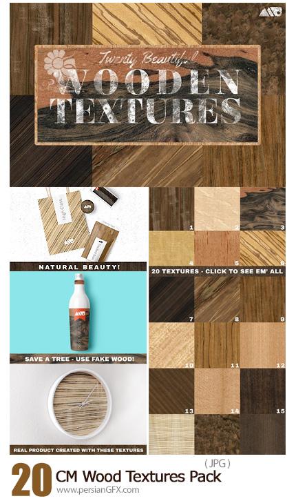 دانلود 20 تکسچر با کیفیت چوبی - CM 20 Wood Textures Pack