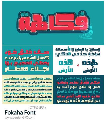 دانلود فونت عربی فکاهه - Fokaha Font