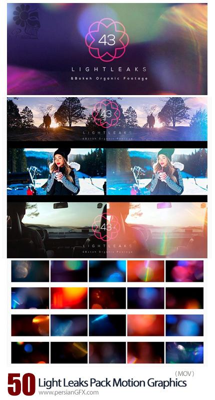 دانلود 50 ویدئوی موشن گرافیک حاله های رنگی نور برای افترافکت از ویدئوهایو - Videohive Light Leaks Pack Motion Graphics