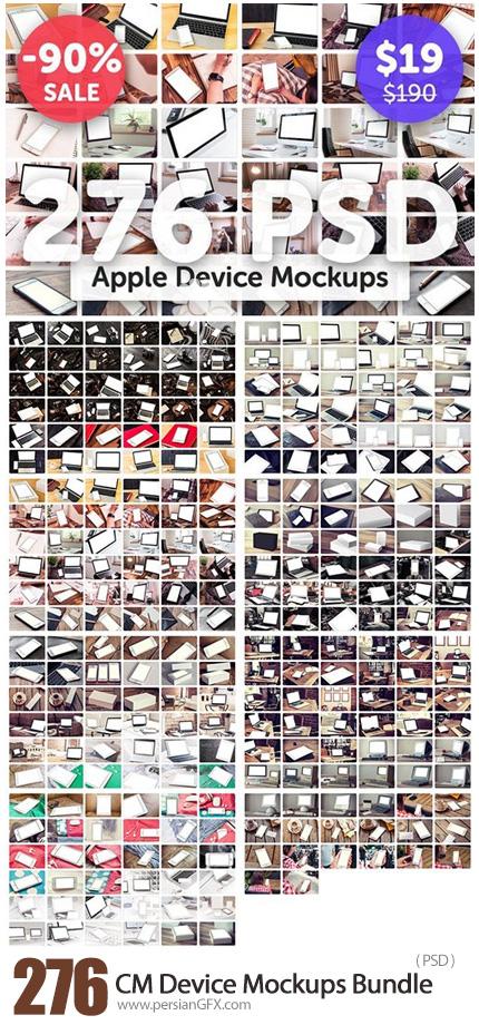 دانلود 276 موکاپ لایه باز دستگاه های دیجیتالی اپل، آیفون، آیپد، لپ تاپ، کامپیوتر و ... - CM 276 Device Mockups Bundle