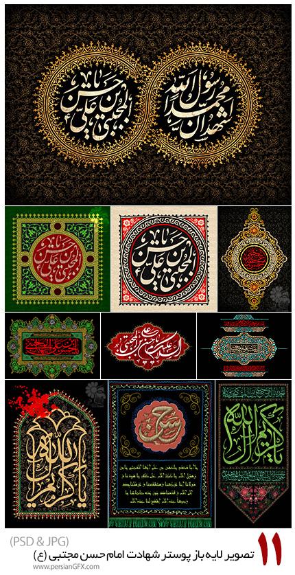 دانلود 11 تصویر لایه باز پوستر، بنر جایگاه و کتیبه شهادت امام حسن مجتبی (ع)