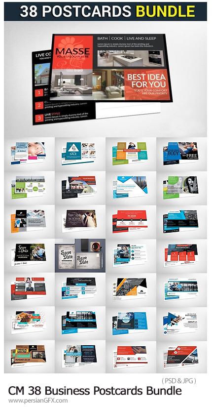 دانلود 38 قالب لایه باز کارت پستال های تجاری متنوع - CM 38 Business Postcards Bundle
