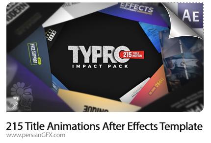 دانلود 215 تایتل متحرک افترافکت به همراه آموزش ویدئویی از ویدئوهایو - Videohive Typro ImpactPack 215 Title Animations After Effects Template