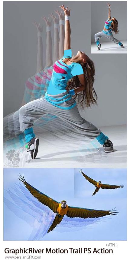 دانلود اکشن فتوشاپ ایجاد افکت حرکات دنباله دار بر روی تصاویر از گرافیک ریور - GraphicRiver Motion Trail Photoshop Action
