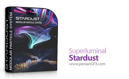 دانلود پلاگین ساخت ذرات سه بعدی در افترافکت - Superluminal Stardust v1.3.0 for Adobe After Effects x64