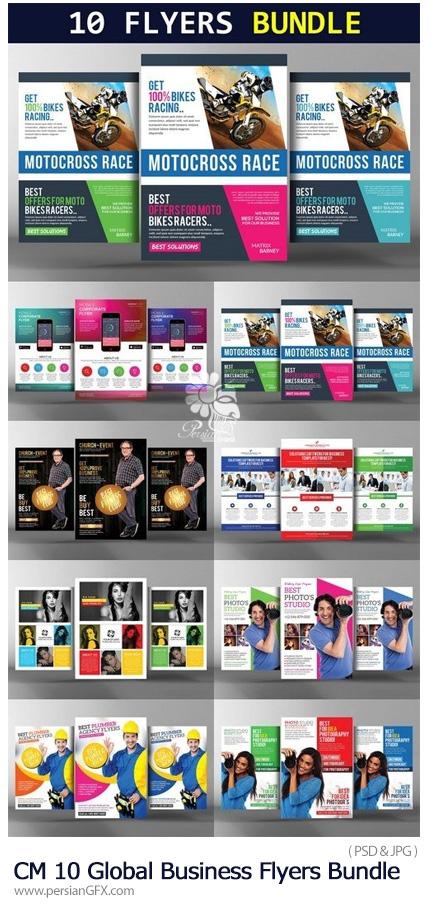 دانلود 10 قالب لایه باز فلایرهای تجاری متنوع - CM 10 Global Business Flyers Bundle