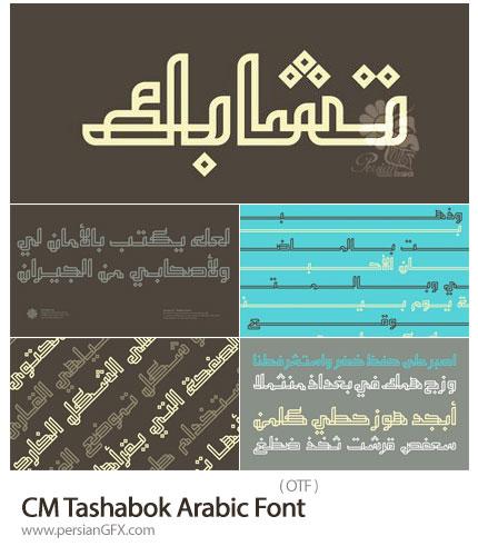 دانلود فونت عربی تشابک - CM Tashabok Arabic Font