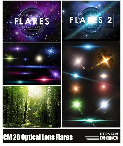 دانلود 20 طرح لایه باز نورهای لنزی متنوع - CM 20 Optical Lens Flares Pack 1 & 2