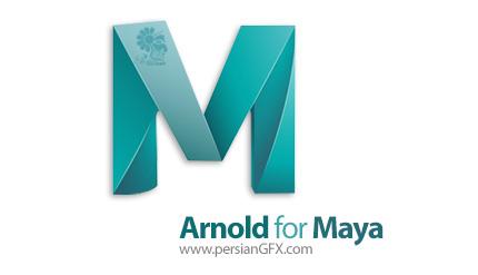 دانلود نرم افزار رندرینگ آرنولد برای مایا - Solid Angle Arnold for Maya v2.1.0 for Maya 2016-2018