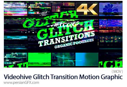 دانلود موشن گرافیک 20 ترانزیشن ویدئویی گلیچ با کیفیت 4K از ویدئوهایو - Videohive Glitch Transition 4K Motion Graphic Template