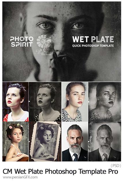 دانلود قالب لایه باز قدیمی کردن حرفه ای عکس به همراه آموزش ویدئویی - CM Wet Plate Photoshop Template Pro