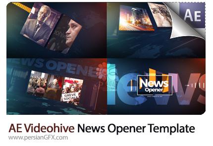 دانلود پروژه آماده افترافکت نمایش تیزر اخبار به همراه آموزش ویدئویی از ویدئوهایو - Videohive News Opener After Effects Template