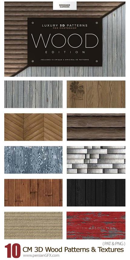 دانلود مجموعه تکسچر و پترن چوبی سه بعدی برای فتوشاپ - CM Seamless 3D Wood Patterns And Textures