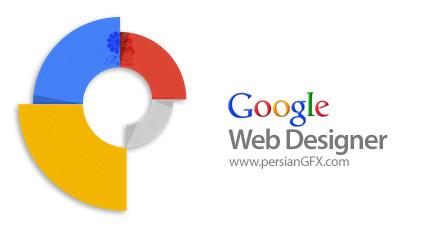 دانلود نرم افزار طراحی بنرهای تبلیغاتی متحرک با HTML5 - Google Web Designer v2.0.3.0109 Beta