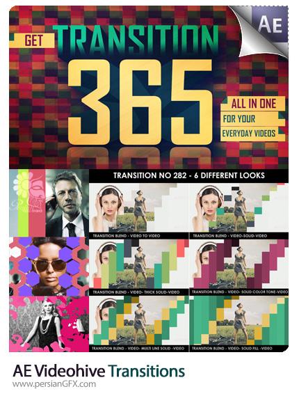 دانلود 365 ترانزیشن متنوع افترافکت از ویدئوهایو - Videohive Transitions