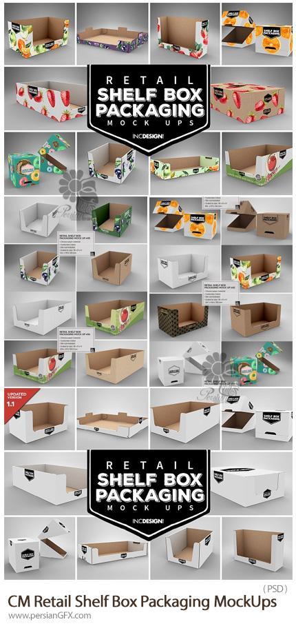 دانلود مجموعه موکاپ لایه باز بسته بندی مواد غذایی مختلف - CM Retail Shelf Box Packaging MockUps