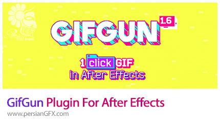 دانلود پلاگین افترافکت ساخت گیف - GifGun Plugin For After Effects