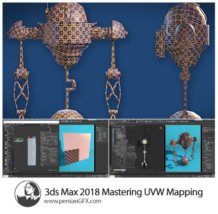 دانلود آموزش تسلط بر UVW Mapping در تریدی مکس 2018 از لیندا - Lynda 3ds Max 2018 Mastering UVW Mapping