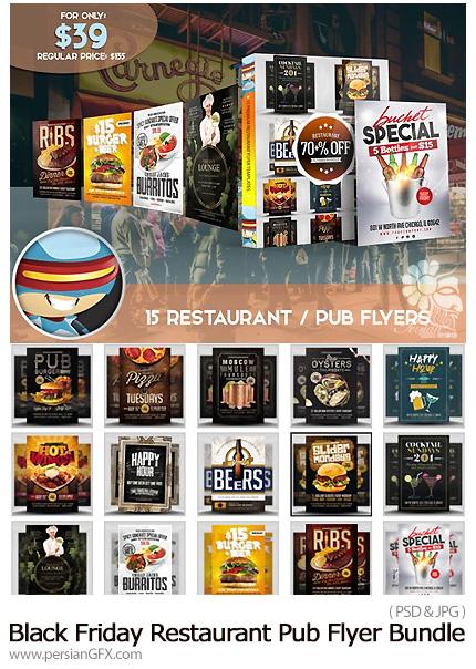 دانلود مجموعه تصاویر لایه باز فلایرهای تبلیغاتی رستوران - Black Friday Restaurant Pub Flyer Bundle