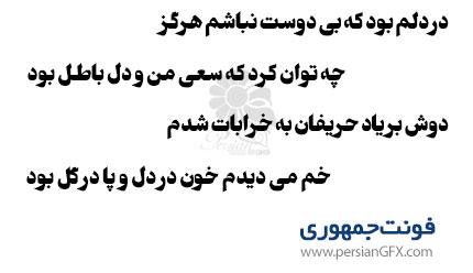 دانلود فونت فارسی، عربی و لاتین جمهوری - Jomhuria Font