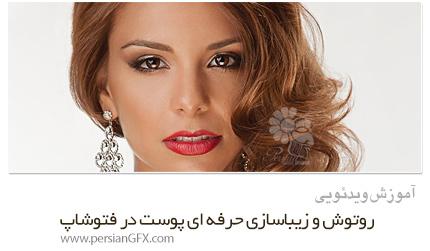 دانلود آموزش روتوش و زیباسازی حرفه ای پوست در فتوشاپ - Phlearn Beautiful Glowing Skin