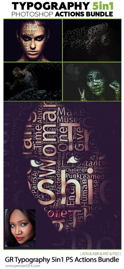 دانلود مجموعه اکشن فتوشاپ با 5 افکت تایپوگرافی متنوع برای تصاویر به همراه آموزش ویدئویی از گرافیک ریور - GraphicRiver Typography 5in1 Photoshop Actions Bundle