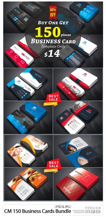 دانلود 150 کارت ویزیت لایه باز متنوع - CreativeMarket 150 Business Cards Bundle