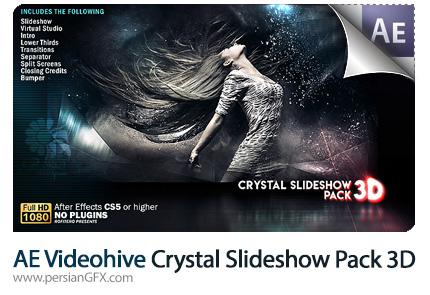 دانلود پروژه آماده افترافکت اسلایدشو تصاویر با افکت سه بعدی کریستالی از ویدئوهایو - Videohive Crystal Slideshow Pack 3D After Effects Template